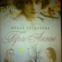 ТРИ АННЫ Ирина Богданова