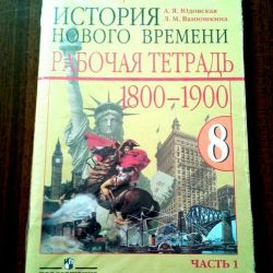 Workbooks on history (8th grade), reference books
