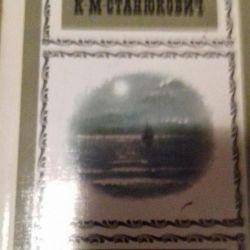 K.M.Stanyukovich