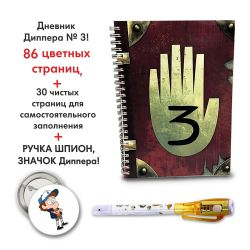 Ημερολόγιο Gravity Falls 3 για το ελατήριο (86 έγχρωμη σελίδα)