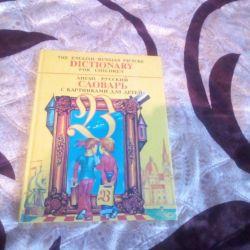 Αγγλικό-Ρωσικό λεξικό με εικόνες. Για παιδιά