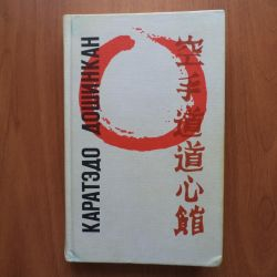 Karate Do Doshinkan