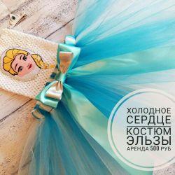 Costumul lui Elsa