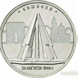 5 rub Chisinau