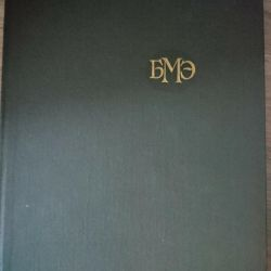 Büyük Tıp Ansiklopedisi 29 cilt
