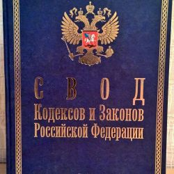 Code of Laws and Codes of the Russian Federation 2003