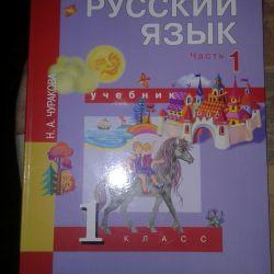 Rus dili 1,3,4 sınıf
