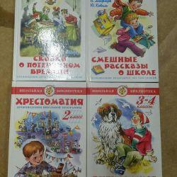 Νέα βιβλία σχολικής βιβλιοθήκης