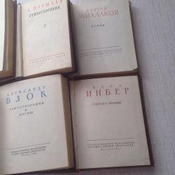 Букинист.Поэты России