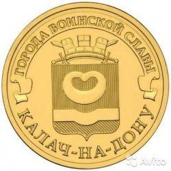 10 rubles Kalach on Don