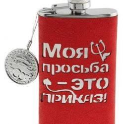 Flask for alcohol with the inscription