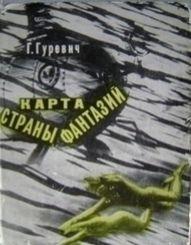 G. Gurevich Χάρτης της χώρας της φαντασίας. 1967
