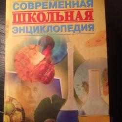 Enciclopedia școlară