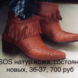 Μπότες μπότες,