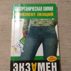 Chemistry. Educational literature