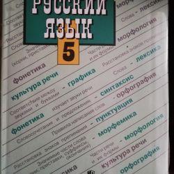 Russian language Ladyzhenskaya grade 5