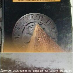 Exclusive Encyclopedic Reference Secrets of the World