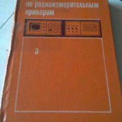 Книга 1979 р