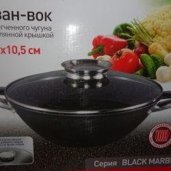 Kazan-wok 4.4 liters with a glass lid