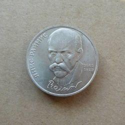 1 ρούβλι 1990 Rainis