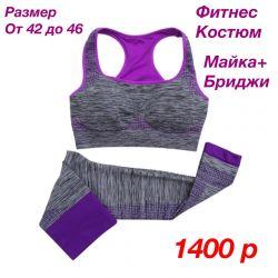 Νέο κοστούμι fitness