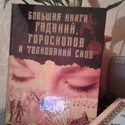 Το Μεγάλο Βιβλίο της Ορθοδόξου