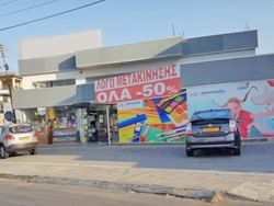 Коммерческое здание (Книжный магазин), Kato Полемидия, L