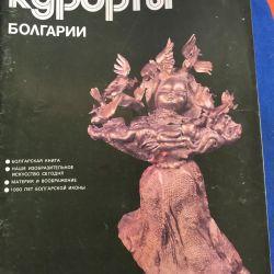 Bulgaria Resorts 4/83