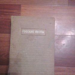 Русские поэты.книга.