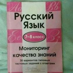 Malyushkin, Rogacheva: limba rusă. 7-8 grade