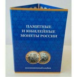 Альбом для монет биметалл