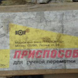 Dispozitiv manual pentru rebobinare Filet, lână.
