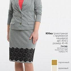 New knitted skirt