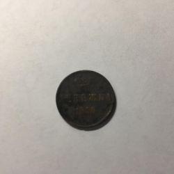 Coin coin 1858, EM, Alexander 2
