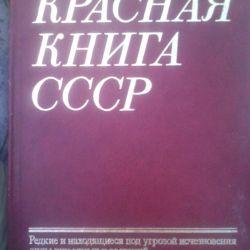 Красная книга СССР