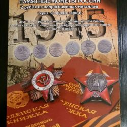 Album for coins of the city-heroes and others. 1.2 and 5 rubles