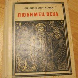 Обухова Любимец века о Гагарине