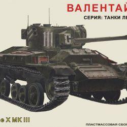 Model İngiliz tankı Valentine X, IV