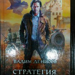 V.Denisov Strategy. Castle Russia