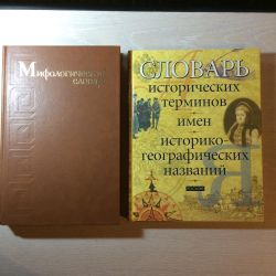 Dictionary of Mythological and Historical Terms.