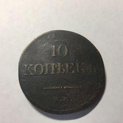 10 kopecks in 1833, EM-PF, Nikolai 1