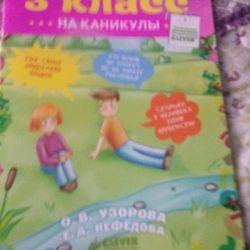 Учебник для отличника. 3 класс, на каникулы.