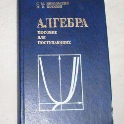 λεξικά και εγχειρίδια