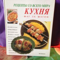 Βιβλίο μαγειρικής δώρων