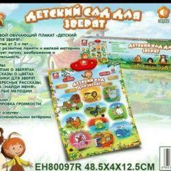 Інтерактивний плакат Дитячий сад для звірят