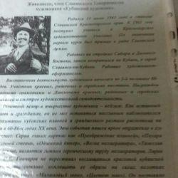 Imagini ale artistului Goncharov și E