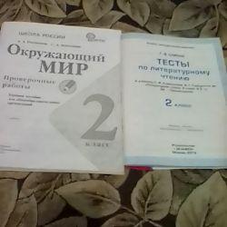 Βιβλία εργασίας 2ης βαθμίδας