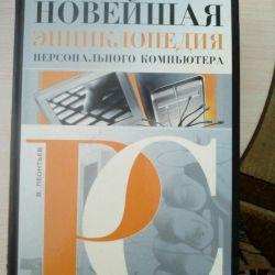 Учебник программиста