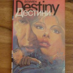 Sally Bowman - Destiny