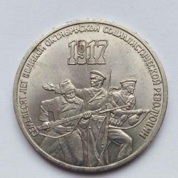3 рубля. Жовтень-70